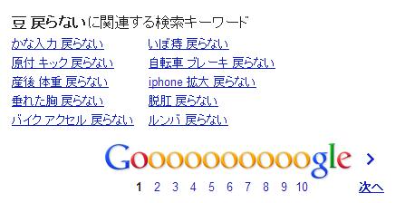 google サジェスト